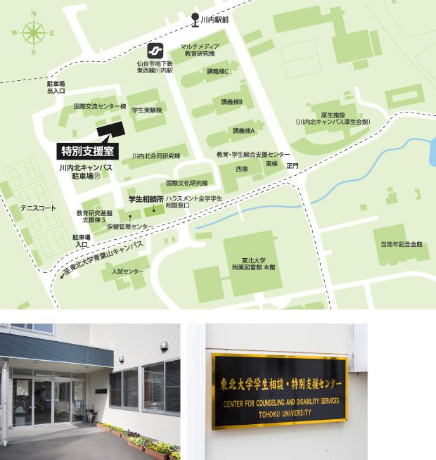 ここには特別支援室所在地図を掲載しています。画像が表示されない場合は、画面下の案内よりアクセス方法等についてお問合せください。