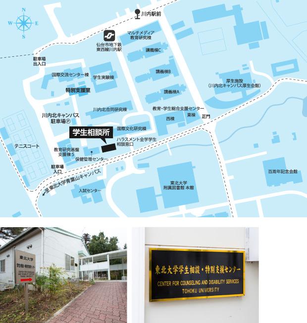 ここには学生相談・特別支援センター所在地図を掲載しています。画像が表示されない場合は、画面下の案内よりアクセス方法等についてお問合せください。